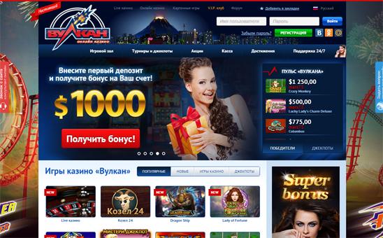 вулкан на деньги в автоматы официальный сайт